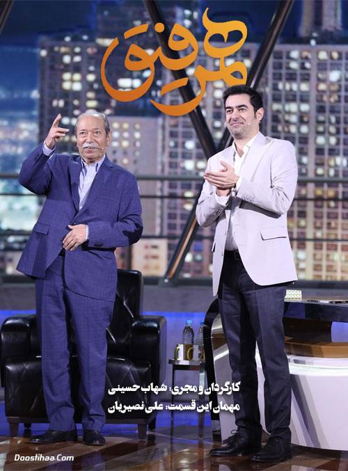 دانلود قسمت بیست و هفتم همرفیق با حضور علی نصیریان