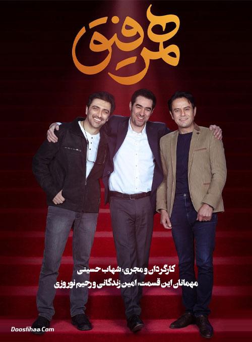 قسمت بیست و هشتم همرفیق با حضور امین زندگانی و رحیم نوروزی
