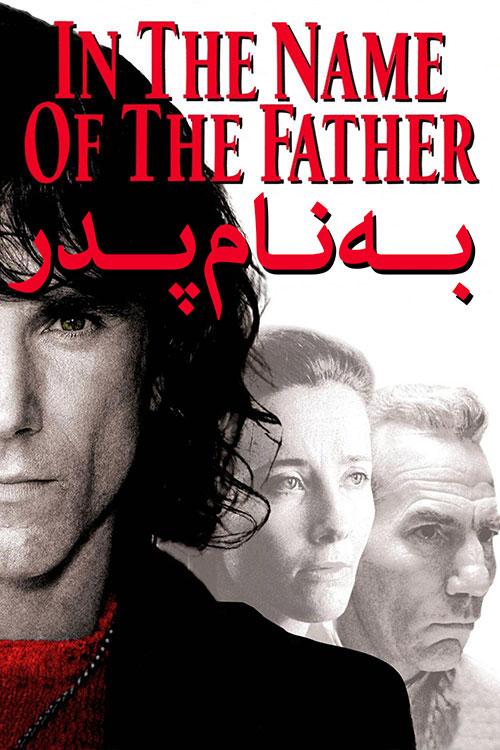 دانلود فیلم به نام پدر In the Name of the Father 1993