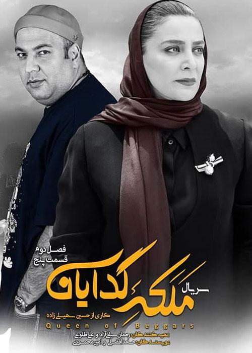 فصل دوم سریال ملکه گدایان قسمت پنجم