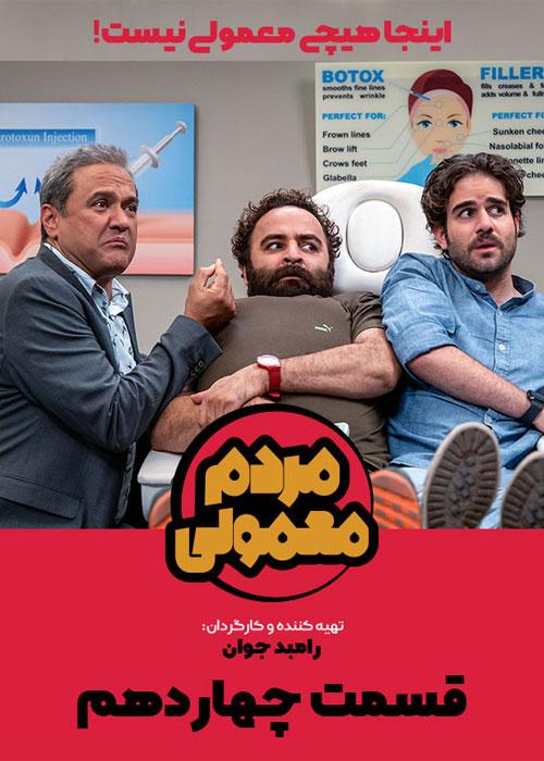 دانلود قسمت چهاردهم سریال مردم معمولی