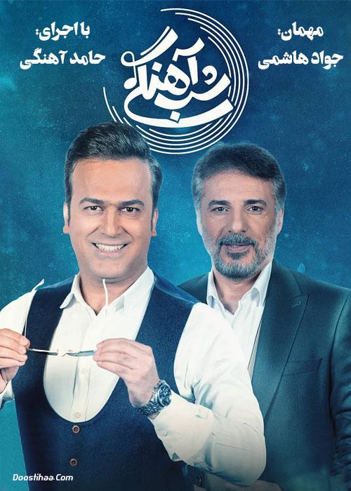 دانلود قسمت چهاردهم شب آهنگی با حضور جواد هاشمی