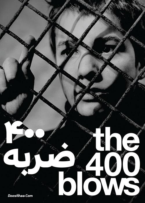 دانلود فیلم ۴۰۰ ضربه The 400 Blows 1959