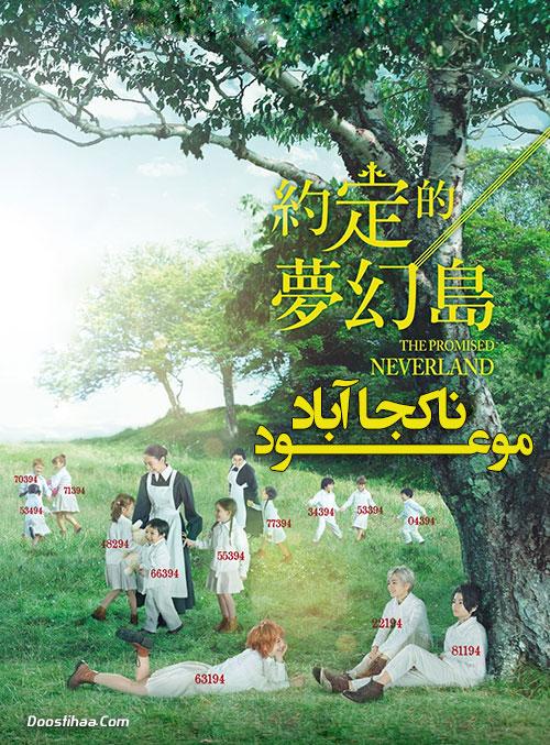 دانلود فیلم ناکجا آباد موعود The Promised Neverland 2020