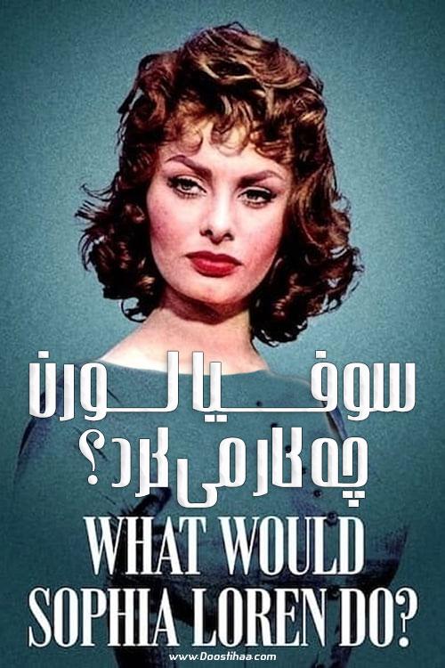 دانلود فیلم سوفیا لورن چه کار می کرد؟ What Would Sophia Loren Do? 2021