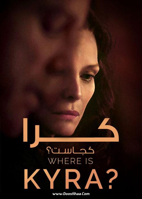 دانلود فیلم کرا کجاست؟ Where Is Kyra? 2017