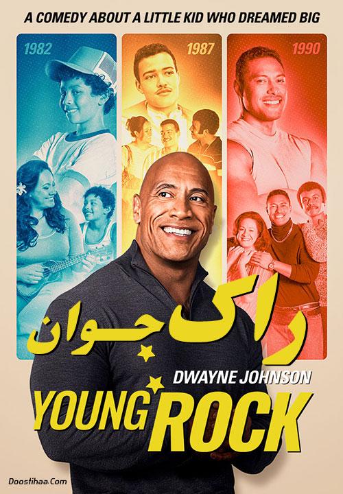 دانلود سریال راک جوان Young Rock TV Series 2021