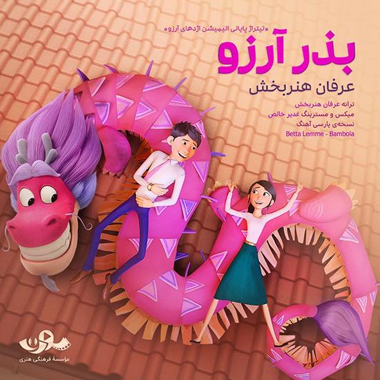 دانلود ترانه فارسی انیمیشن اژدهای آرزوها به نام بذر آرزو