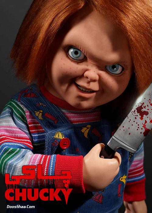 دانلود سریال چاکی Chucky TV Series 2021