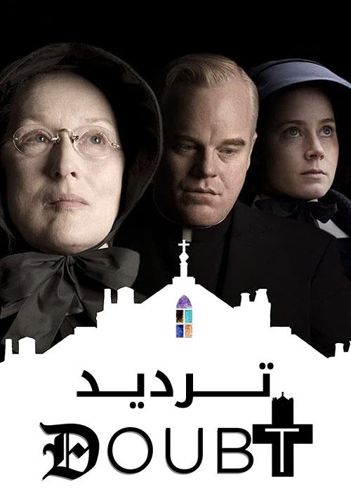 دانلود فیلم تردید Doubt 2008