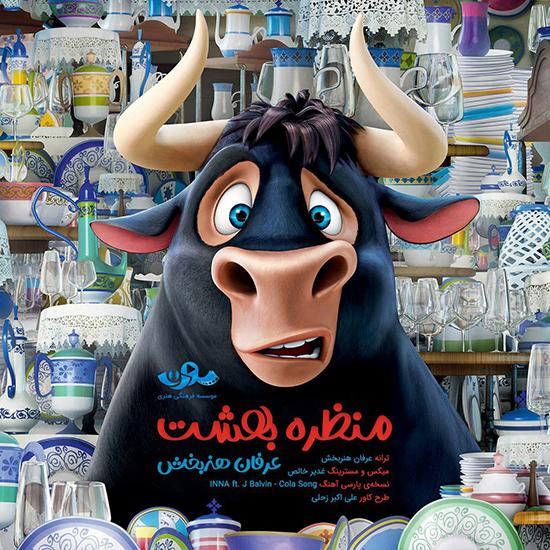 دانلود ترانه فارسی انیمیشن فردیناند به نام منظره بهشت