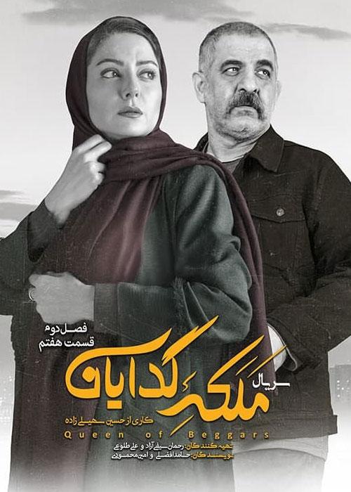 فصل دوم سریال ملکه گدایان قسمت هفتم