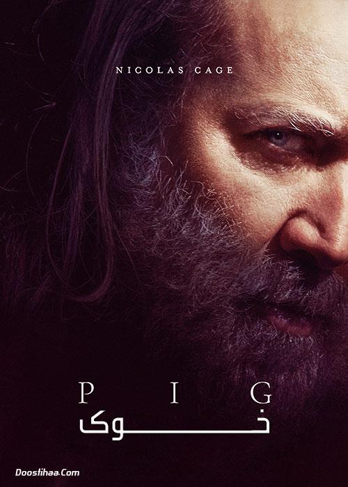 دانلود فیلم خوک Pig 2021