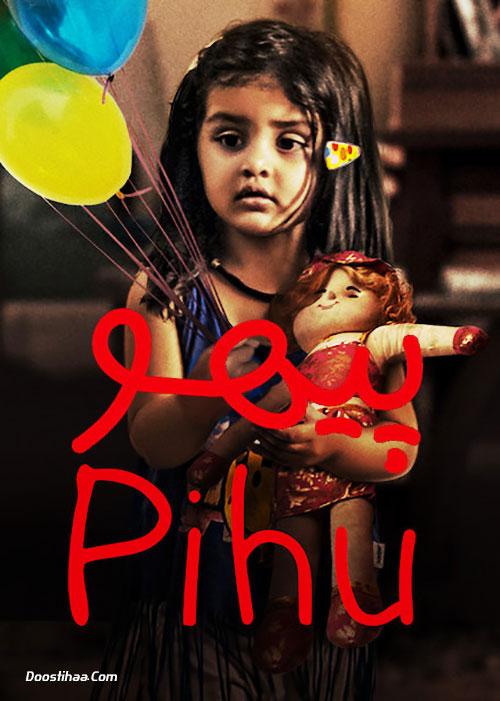 دانلود فیلم هندی پیهو Pihu 2016