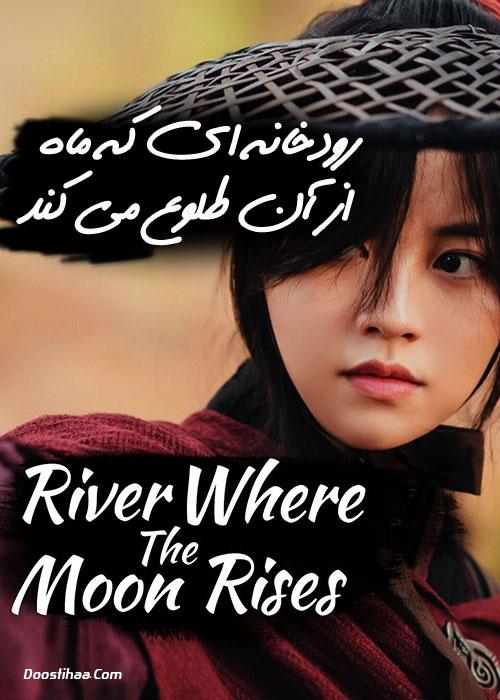 سریال رودخانه ای که ماه از آن طلوع می کند River Where the Moon Rises 2021