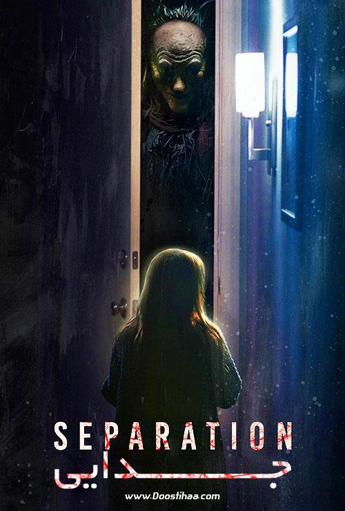 دانلود فیلم جدایی Separation 2021