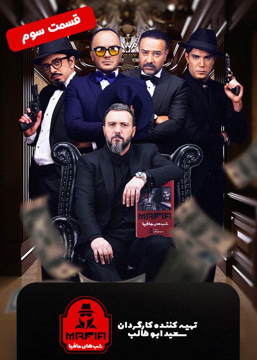 دانلود شب های مافیا ۳ فصل اول قسمت 2