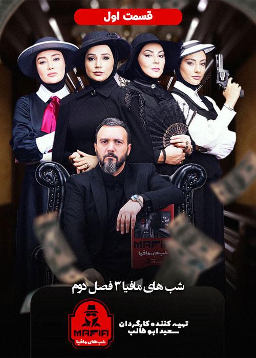 دانلود شب های مافیا ۳ فصل دوم قسمت 1