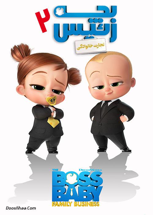 دانلود انیمیشن بچه رئیس: تجارت خانوادگی The Boss Baby 2 2021
