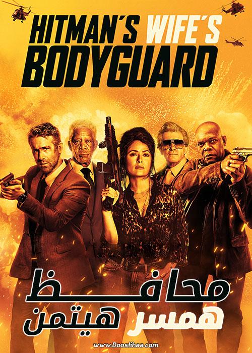 فیلم محافظ همسر هیتمن The Hitman's Wife's Bodyguard 2021
