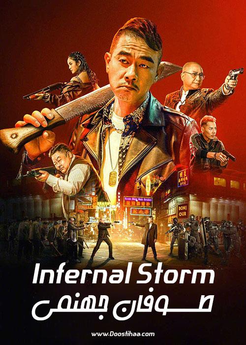 دانلود فیلم طوفان جهنمی Infernal Storm 2021
