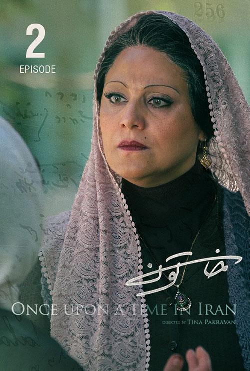 قسمت 2 سریال خاتون تینا پاکروان, دانلود سریال خاتون قسمت دوم