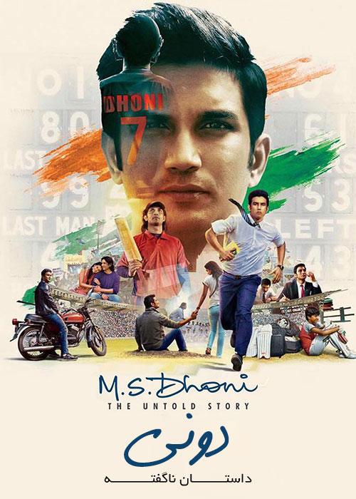 دانلود فیلم دونی: داستان ناگفته M.S. Dhoni: The Untold Story 2016
