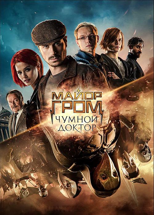 دانلود فیلم سرگرد گروم: پزشک طاعون Major Grom: Plague Doctor 2021