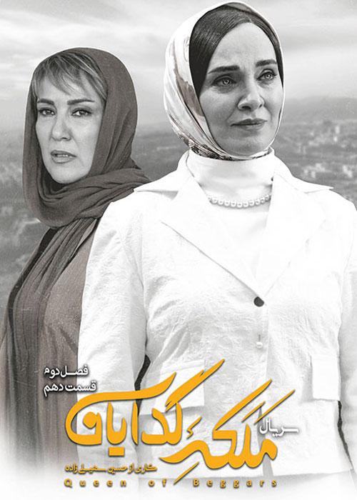 قسمت 10 سریال ملکه گدایان 2, قسمت آخر ملکه گدایان فصل دوم