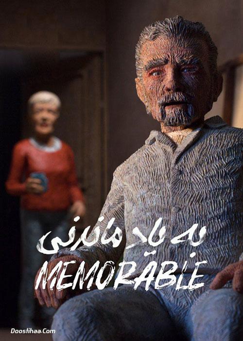 دانلود انیمیشن به یاد ماندنی Memorable 2019