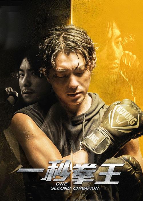 دانلود فیلم قهرمان یک ثانیه ای One Second Champion 2020
