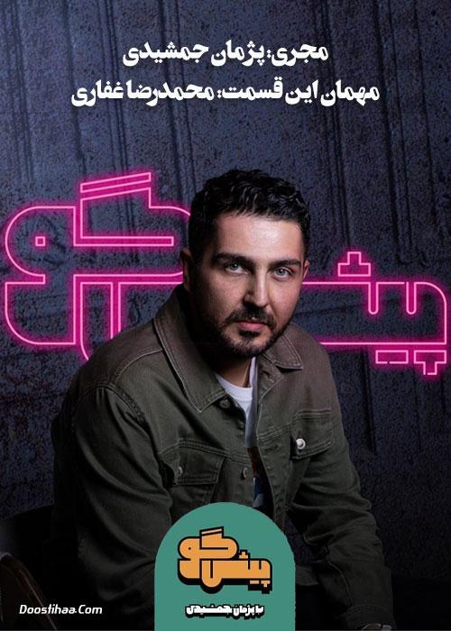 دانلود قسمت دوازدهم برنامه پیشگو با حضور محمدرضا غفاری