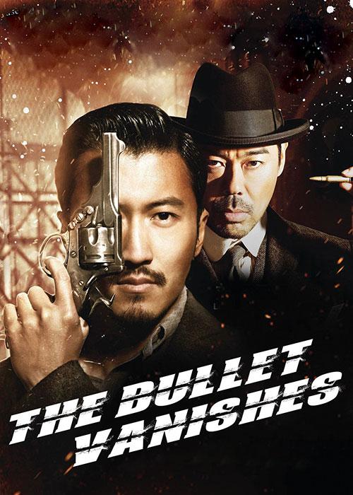 دانلود فیلم گلوله شبح The Bullet Vanishes 2012