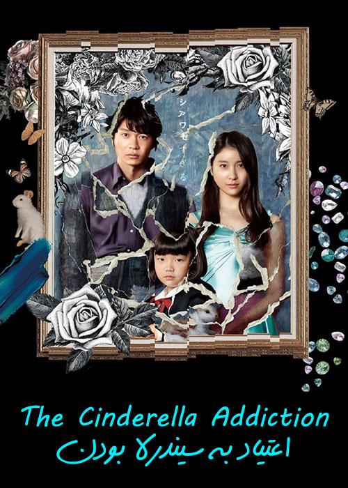 دانلود فیلم اعتیاد به سیندرلا بودن The Cinderella Addiction 2021
