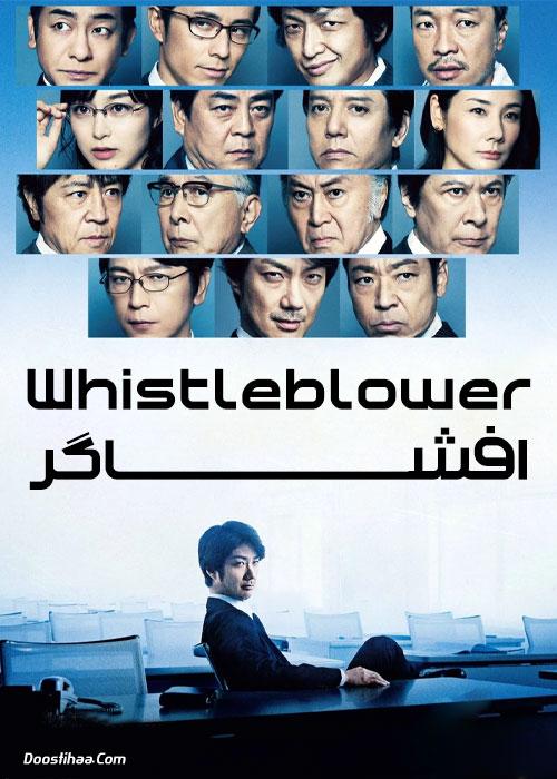 دانلود فیلم افشاگر Whistleblower 2019