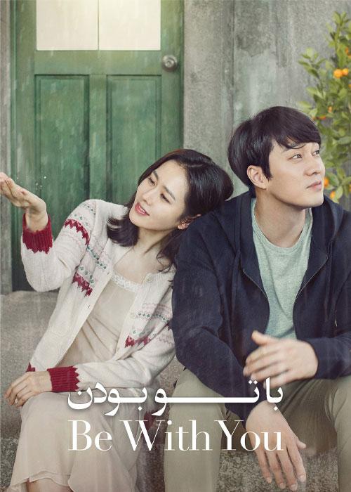دانلود فیلم کره ای با تو بودن Be With You 2018