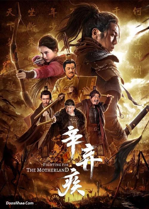 دانلود فیلم نبرد در راه میهن Fighting for the Motherland 2020