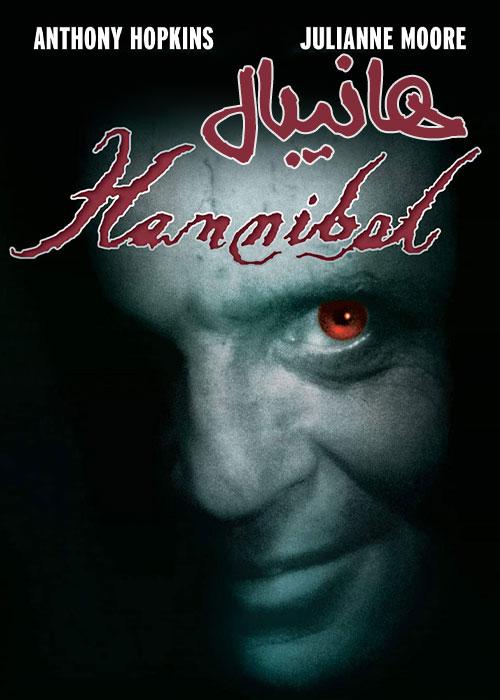 دانلود فیلم هانیبال با دوبله فارسی Hannibal 2001
