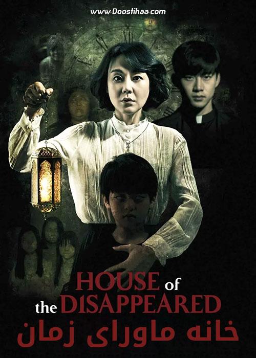 دانلود فیلم خانه ماورای زمان House of the Disappeared 2017