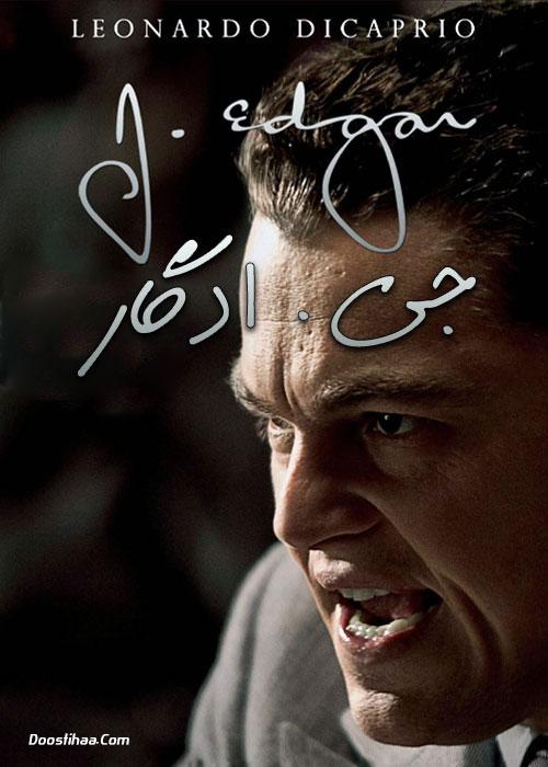 دانلود فیلم جی ادگار با دوبله فارسی J. Edgar 2011
