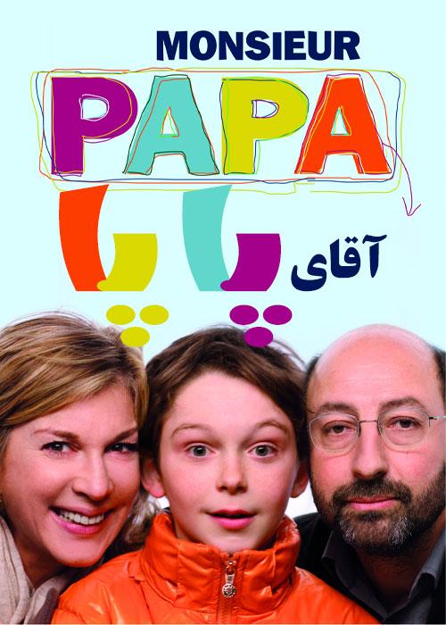دانلود فیلم آقای پاپا Monsieur Papa 2011