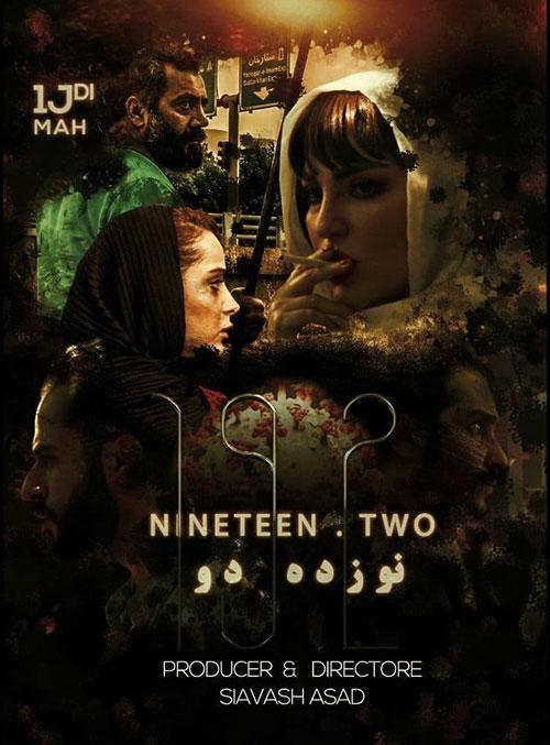 دانلود فیلم 19.2 نوزده دو سیاوش اسد