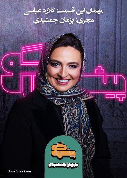 دانلود قسمت شانزدهم برنامه پیشگو با حضور گلاره عباسی
