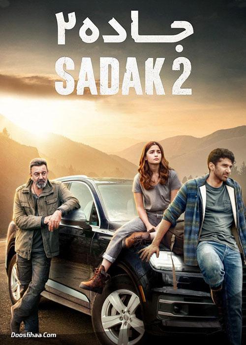 دانلود فیلم هندی جاده ۲ Sadak 2 2020