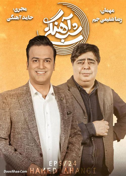 قسمت بیست و چهارم شب آهنگی با حضور رضا شفیعی جم