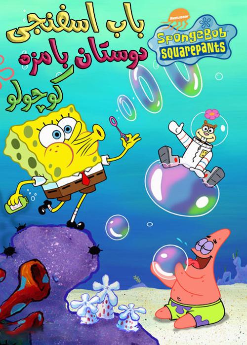 دانلود انیمیشن باب اسفنجی: دوستان بامزه کوچولو