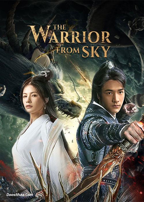 دانلود فیلم جنگجویی از آسمان The Warrior From Sky 2021
