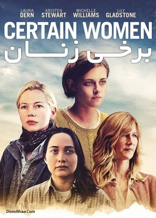 دانلود فیلم برخی زنان Certain Women 2016