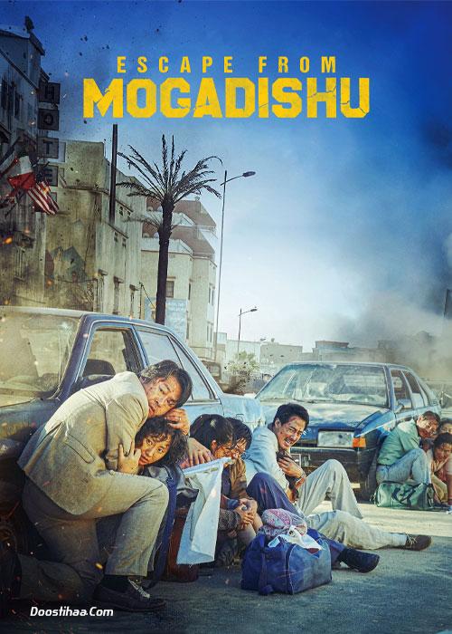 دانلود فیلم فرار از موگادیشو Escape from Mogadishu 2021