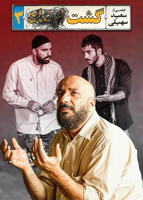 فیلم گشت ارشاد 3 به کارگردانی سعید سهیلی